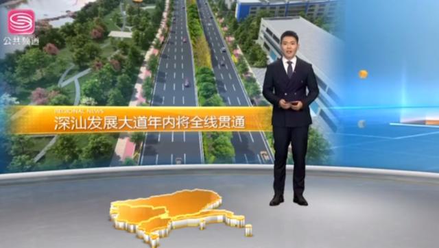 【视频】深汕合作区发展大道有望年内全线贯通