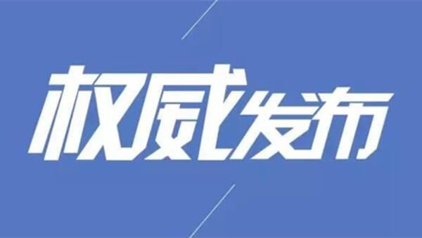 王文涛:把守住国门外防输入作为防控重中之重