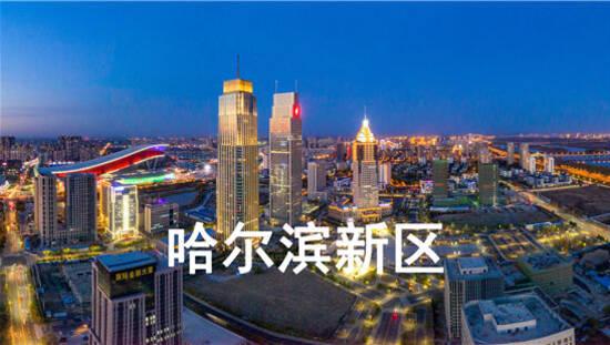 哈尔滨新区制作出品歌曲《共同拥抱明天》