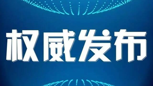张庆伟:精准抓好境外疫情输入防控 全面恢复正常生产生活秩序