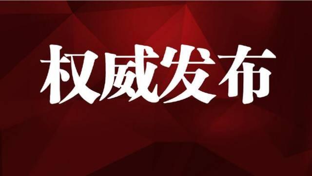 王文涛:把外防疫情输入作为当前防控工作重中之重