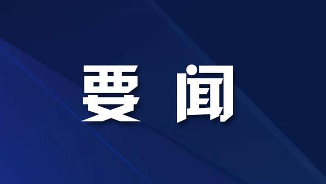 张庆伟:有针对性加强防控措施加快恢复生产生活秩序