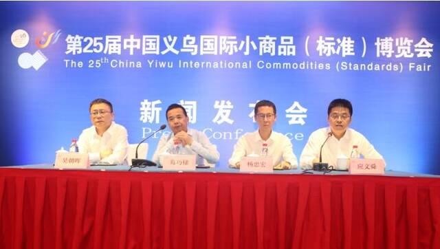 第25届中国义乌国际小商品(标准)博览会来了