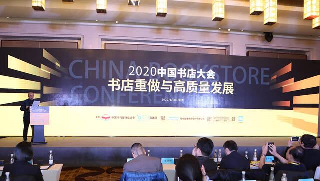 """聚焦""""书店重做"""",2020中国书店大会召开"""