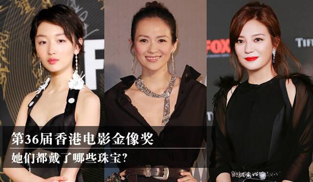 她们在第36届香港金像奖上都戴了哪些珠宝?