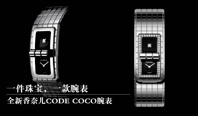 一件珠宝,一款腕表 全新香奈儿CODE COCO腕表