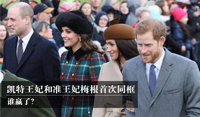 凯特王妃和准王妃梅根首次同框 谁赢了?