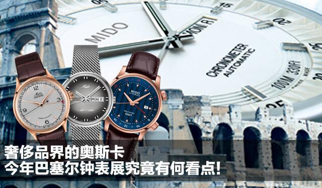 奢侈品界的奥斯卡 今年巴塞尔钟表展究竟有何看点!