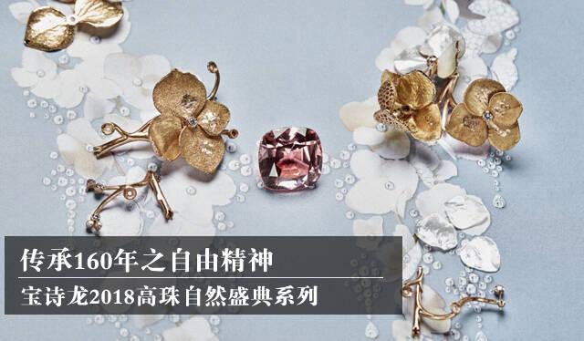 宝诗龙2018高珠自然盛典系列 传承160年之自由精神