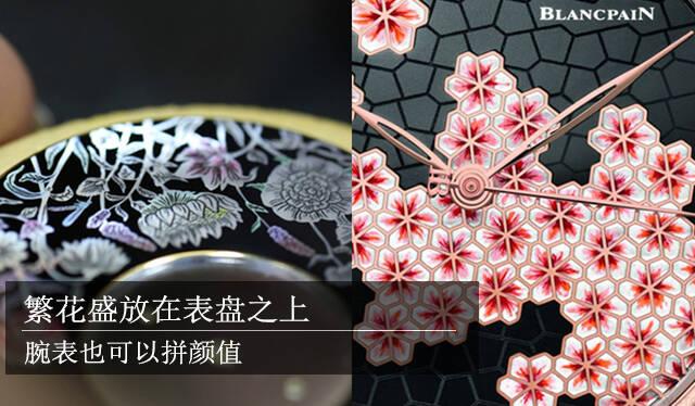 繁花盛放在表盘之上 腕表也可以拼颜值