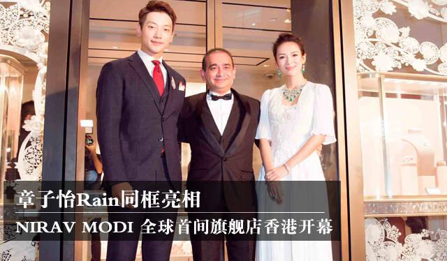 NIRAV MODI全球首间旗舰店隆重开幕