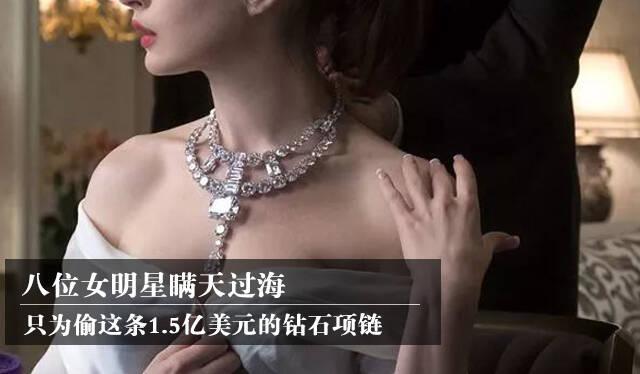 八位女明星瞒天过海 只为偷这条1.5亿美元的钻石项链