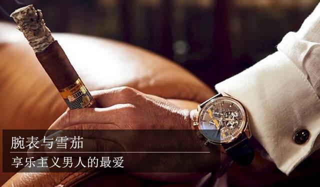 腕表与雪茄 享乐主义男人的最爱