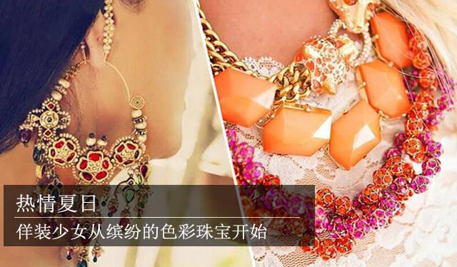 热情夏日 佯装少女从缤纷的色彩珠宝开始
