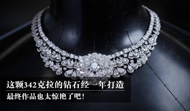 这颗342克拉的钻石经一年打造 最终作品也太惊艳了吧!