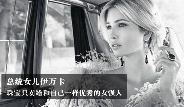 总统女儿伊万卡 她的珠宝只卖给和自己一样优秀的女强人