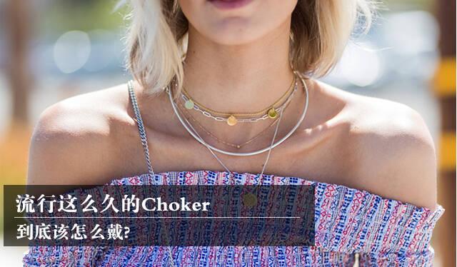 流行这么久的Choker 到底该怎么戴?