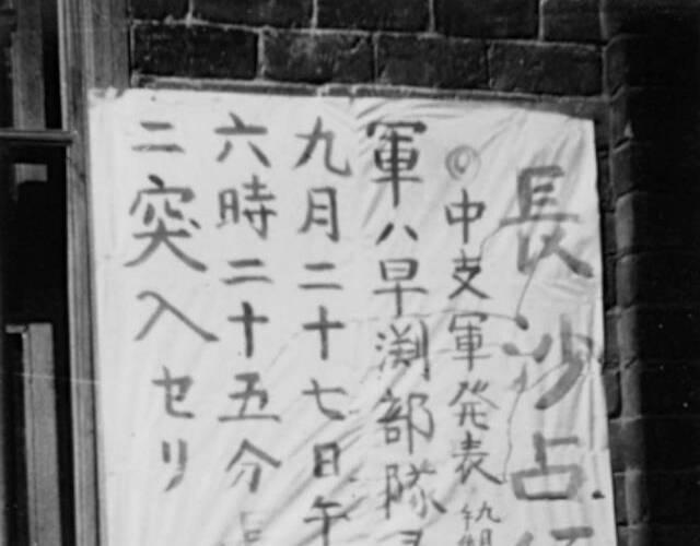 10月5日,中国截击部队在汨罗江以南地区与日军展开激战,迫使其北渡汨水向新墙河以北退却。10月11日,中国军队恢复了原阵地,与日军对峙于新墙河,会战结束。中国军队共歼灭日军4.8万余人。
