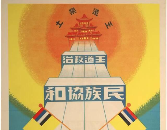 """教育上,当时日本殖民者在各级学校大肆宣扬""""民族协和""""、""""日满亲善""""、""""一德一心""""为口号,将日本神道教和琉球神道的宗教仪式融入学校教育。简而言之就是奴化教育。"""