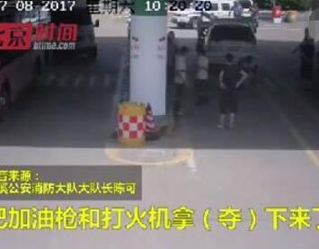 男子要烧掉加油站 最后令人意外