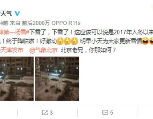 同时不忘问候北京的情况。