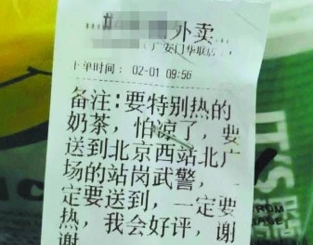 """""""这几杯奶茶请送到北京西站北广场的站岗武警手中……""""2月1号,春运首日,北京西站一组执勤哨兵收到了好心路人送来的奶茶,外卖包裹里夹着的纸条带给寒风中执勤的战士们满满的感动——""""要特别热的奶茶,怕凉了,要送到北京西站北广场的站岗武警,一定要送到,一定要热,我会给好评,谢谢。""""据执勤的战士杜梦豪回忆,当天上午10点多,一位外卖小哥急匆匆走到他岗位前,想说什么却欲言又止了。""""您好,请问有什么需要帮助的吗?""""快递小哥指着手里的外卖说,有顾客点了一份奶茶给你们。看着纸条上的留言,杜梦豪一下愣住了,在西站执勤三年多了,他还是第一次在岗位上收到""""礼物""""。给战士们送奶茶的是一位女士,就在西站附近工作。这位女士说,那天她路过车站时,看到几位战士一直在寒风中坚守岗位,真的很不容易。她本想给战士们订些午饭,又怕他们吃起来不方便,就买了几杯奶茶给他们暖身子。"""