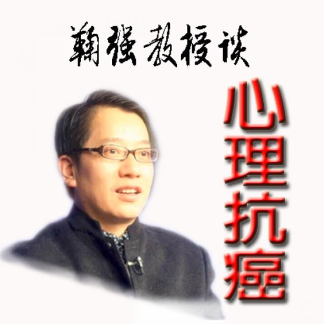 鞠强教授谈心理抗癌
