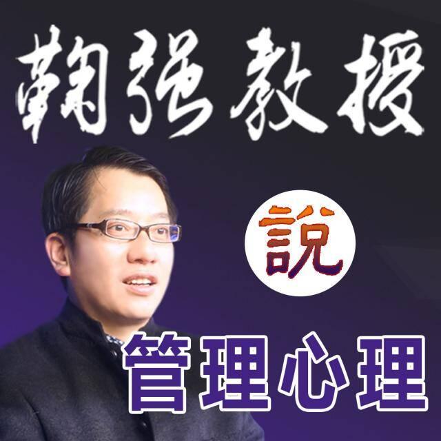 鞠教授暨嫡传弟子团:管理心理学技巧与理论