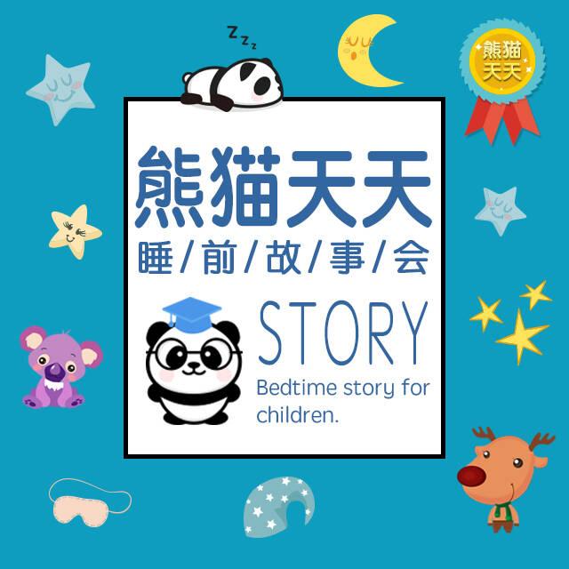 睡前故事会-熊猫天天