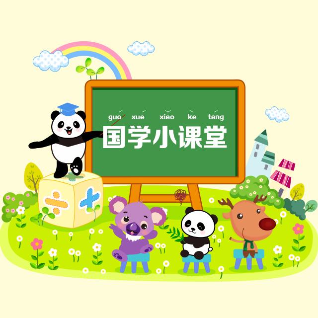 国学小课堂-熊猫天天讲故事
