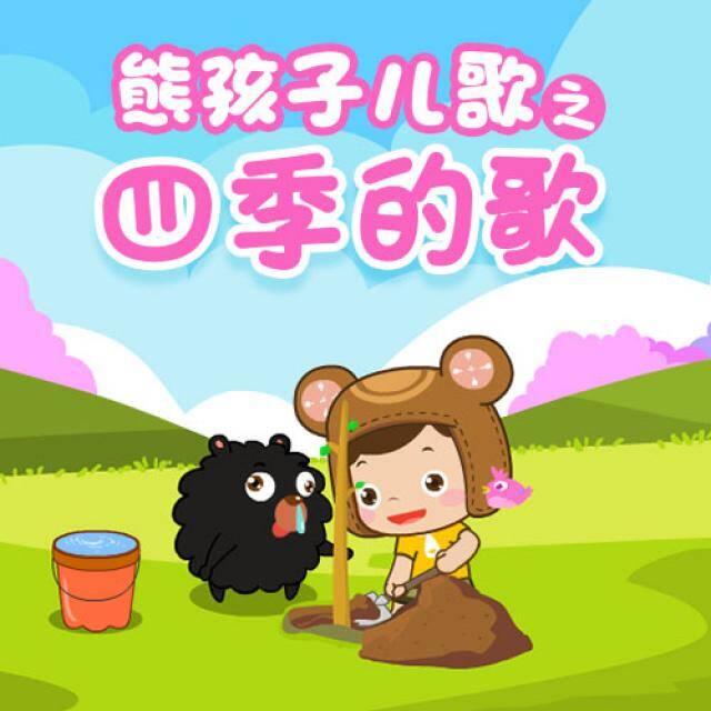熊孩子儿歌之四季的歌