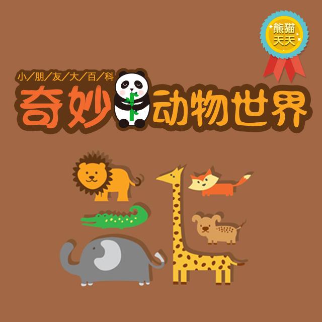 奇妙动物世界-小朋友大百科