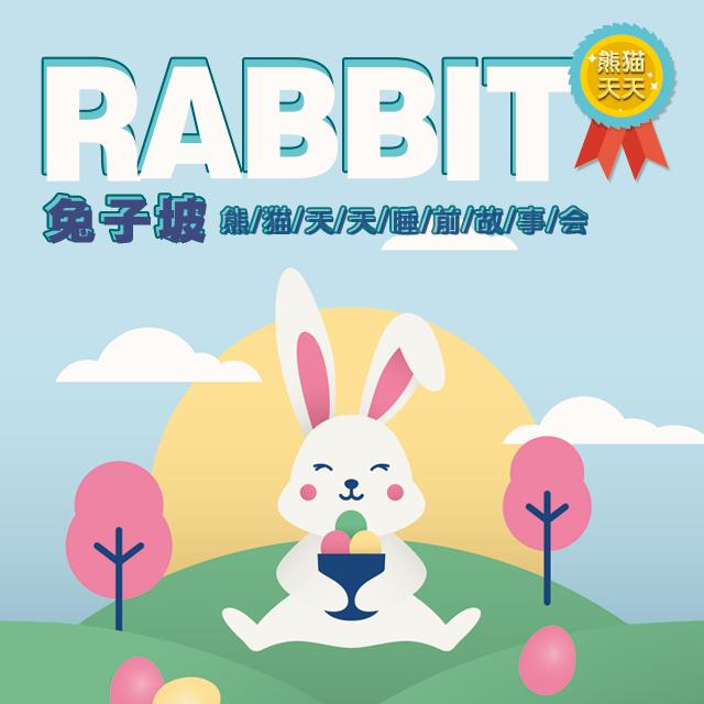 兔子坡-熊猫天天睡前故事会