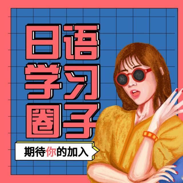 小樱日语 本课将从零基础开始教你系统地学习日语如果想学习日语或者图片