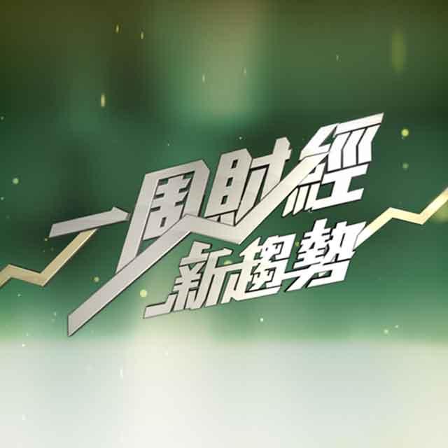 财经壹资讯_一周财经新趋势