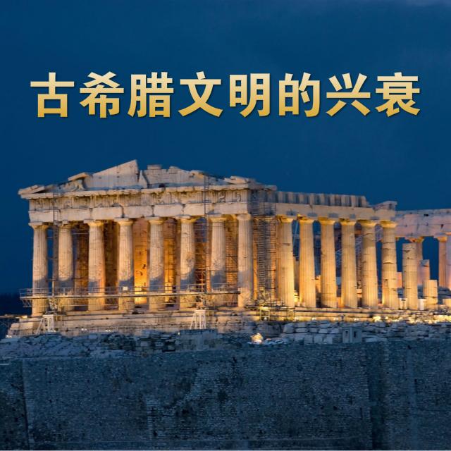 古希腊文明的兴衰