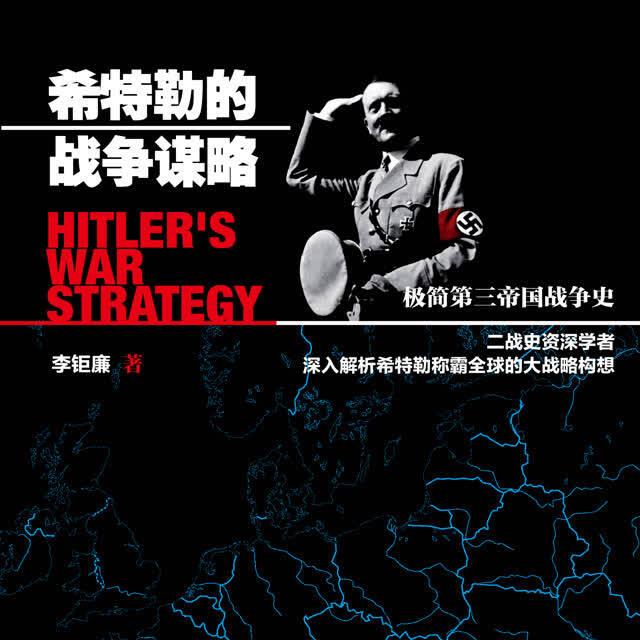 希特勒的战争谋略