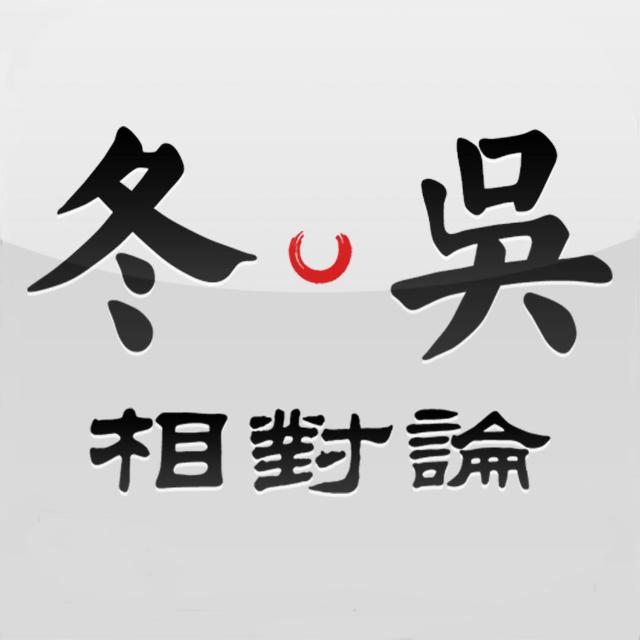 凤凰fm - 冬吴相对论