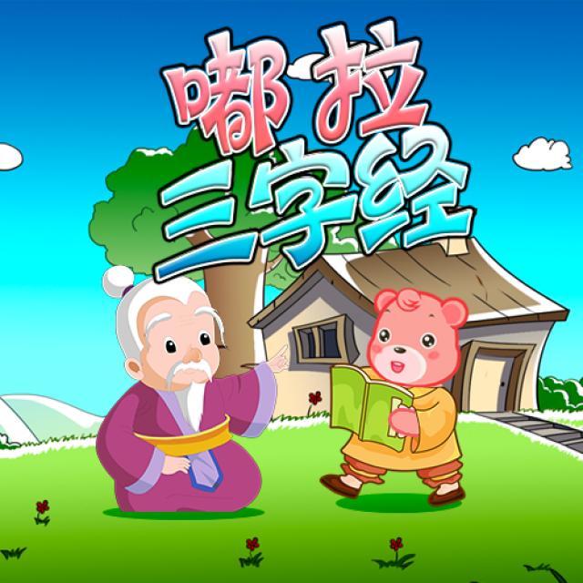 【嘟拉三字经】在线收听_mp3下载_ 凤凰fm官网