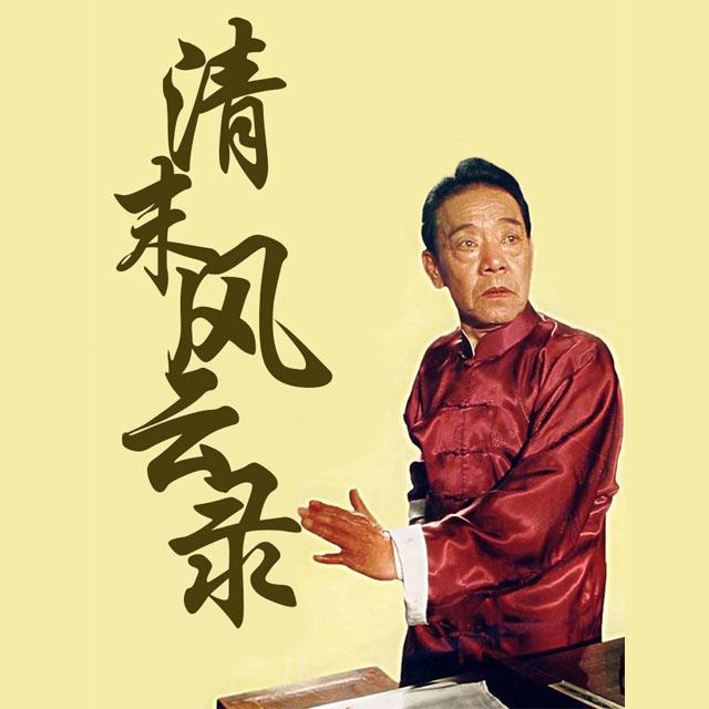 善田芳_单田芳 评书曲艺 讲述的是清未腐败王朝灭亡的一段故事.