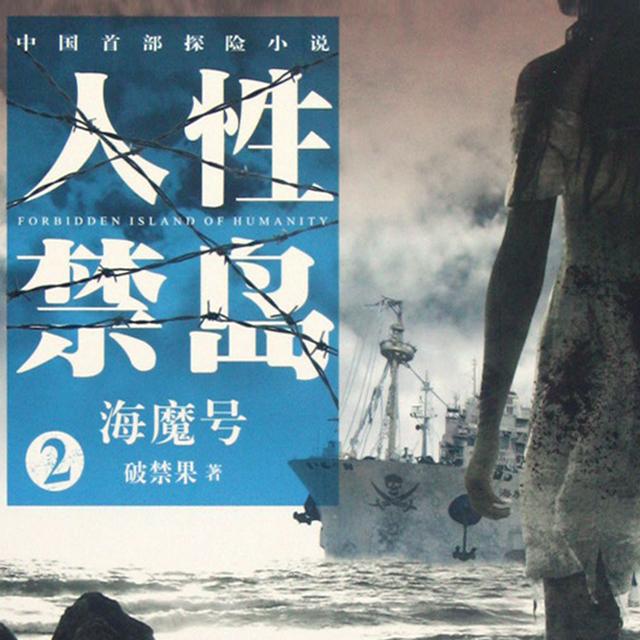 人性禁岛-海魔号(第二季)