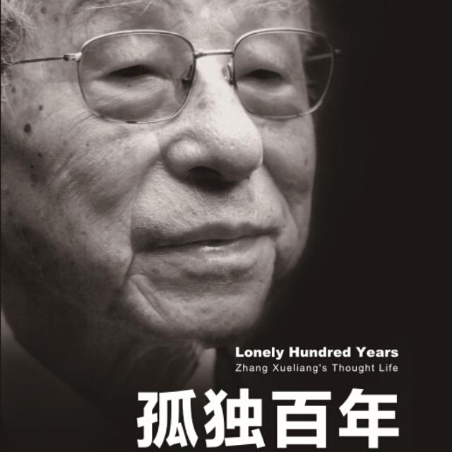 孤独百年:张学良的思想人生