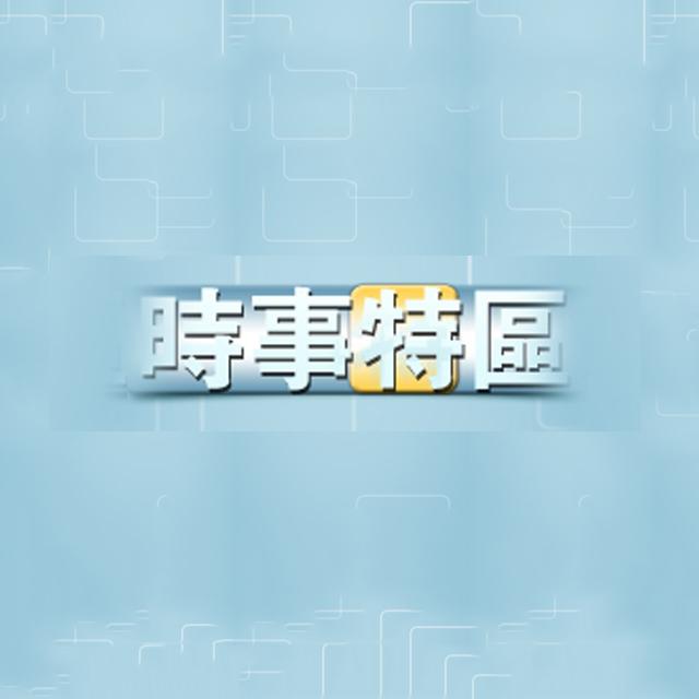 雷宇 新闻 凤凰独家 时事特区紧盯社会热点话题和突发新闻,深入解剖