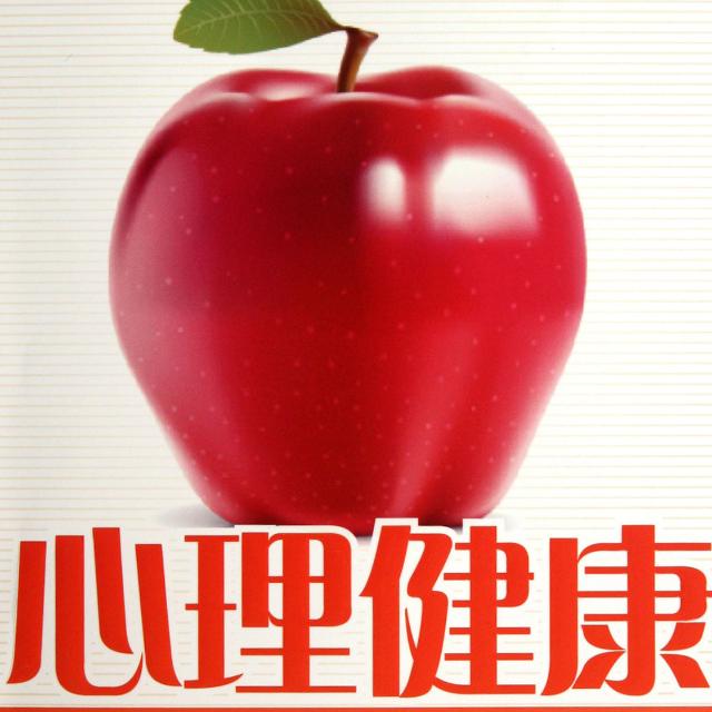 心理学与生活——当代中国社会心理热点问题
