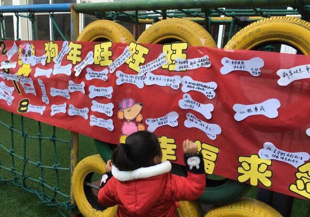 幼儿园开学三部曲 新年愿望合影祝福 大人小孩童心