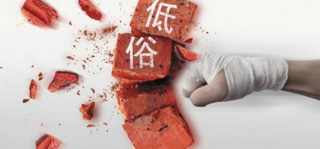 35家北京属地网站建立举报中心