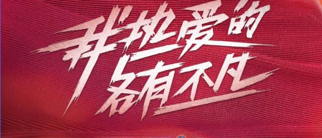 """《百变达人》""""星赏人""""集结完毕 百达大战一触即发!"""