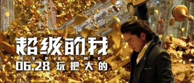 《超级的我》全新世界版预告 王大陆梦中开矿重启人生