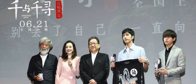 《千与千寻》千人首映礼 宫崎骏致中国拜托版手写信