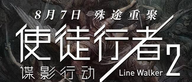 《使徒行者2》提档8月7日上映 全阵容角色海报曝光